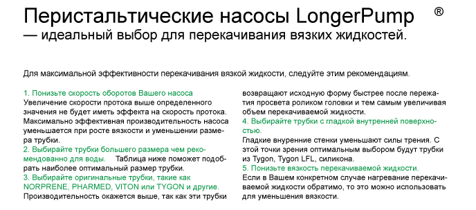 podbor_po_vazkosti1